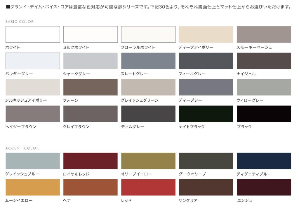 30色よりそれぞれ鏡面・マット仕上げが選択いただけます。