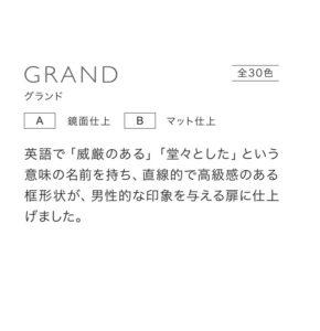 クチーナ・グランド扉・説明