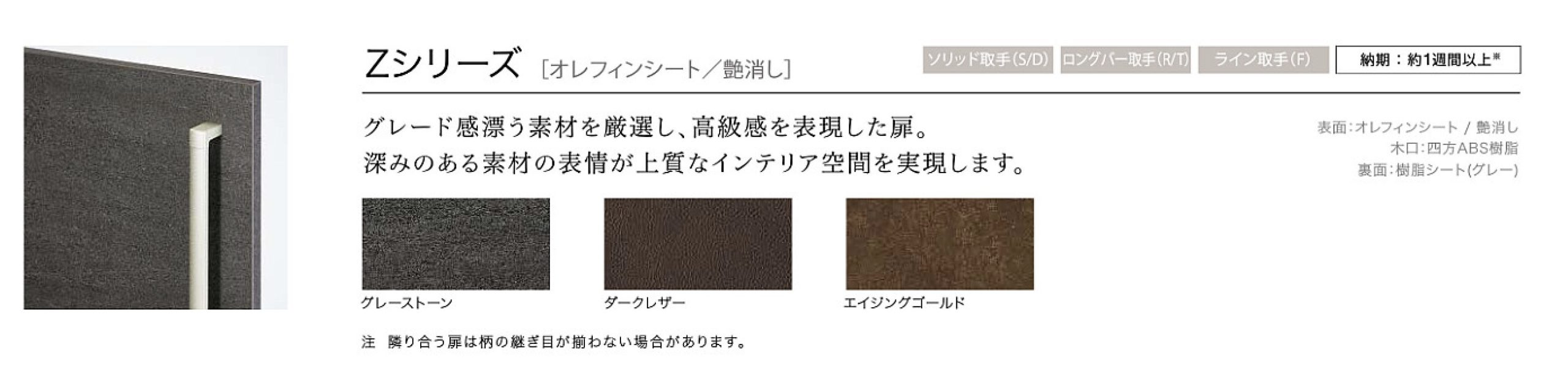 Zシリーズ/グレーストーン・ダークレザー・エイジングゴールド