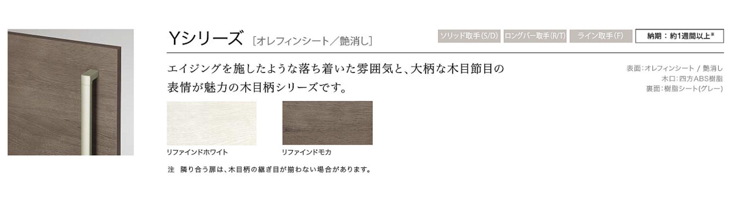 Yシリーズ/リファインホワイト・リファインモカ