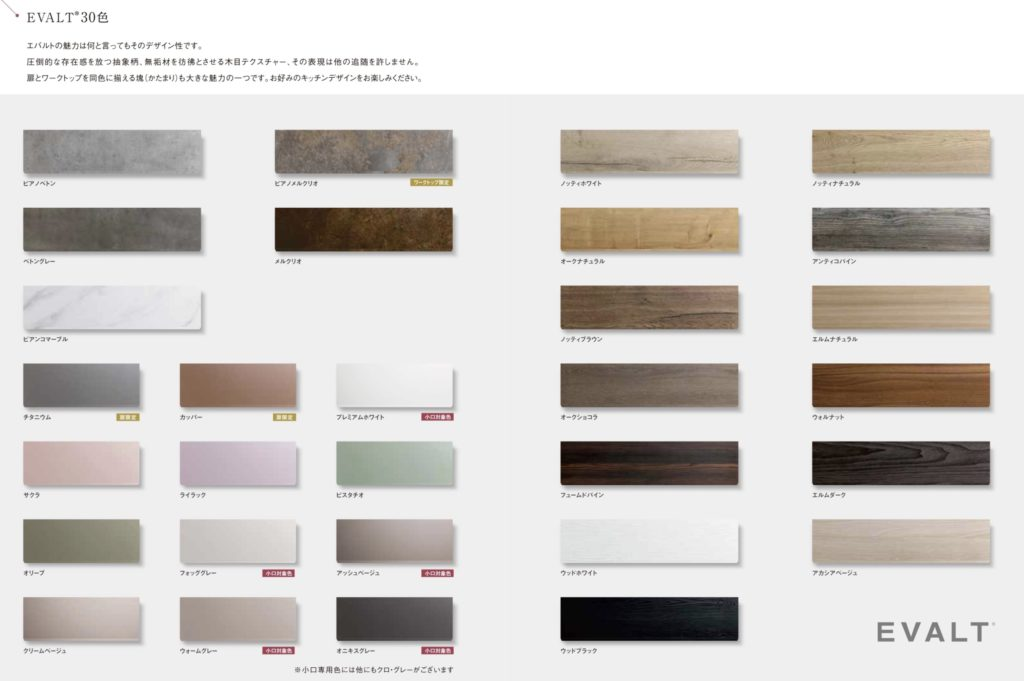 抽象柄から無垢材を彷彿とさせる木目のテクスチャーが扉にだけではなく、ワークトップ、テーブルにも使用できるのが最大の魅力です